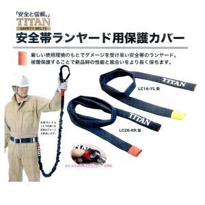 サンコー(株) タイタン 安全帯ランヤード用保護カバー LC16-YL型 ≪全長:1500mm/裏地:黄色≫|proshop-asahi