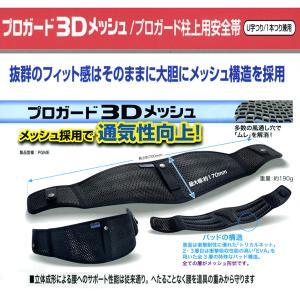 サンコー(株) タイタン 安全帯用 PROGUARD 3D ウエストサポーター メッシュ PGME型|proshop-asahi