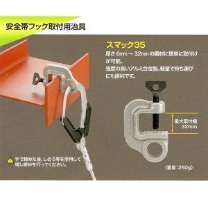 サンコー(株) タイタン 安全帯フック取付用冶具 スマック35|proshop-asahi