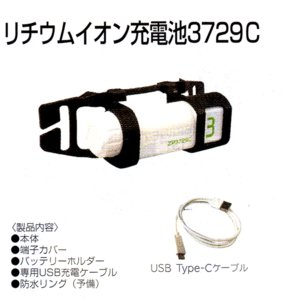 TJMデザイン タジマ ペタLEDヘッドライト用 リチウムイオン充電池 LE-ZP3729C proshop-asahi