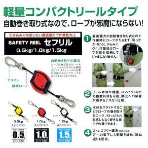TJMデザイン(タジマ) 安全ロープ セフリル05 ≪軽量コンパクトリールタイプ 0.5Kg≫ proshop-asahi