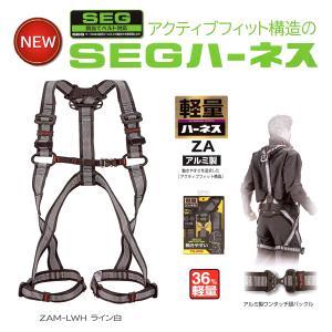 TJMデザイン(タジマ) SEGハーネス安全帯 ZA ≪軽量型≫|proshop-asahi