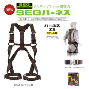 TJMデザイン(タジマ) SEGハーネス安全帯 ZS|proshop-asahi
