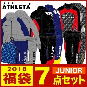 2018福袋 アスレタ(ジュニア)サッカー 7点セット(AT...