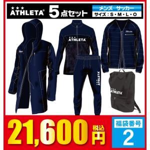【先行予約受付中】2019福袋 アスレタ(メンズ)サッカー 5点セット(FUK-19)