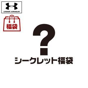 【最終入荷】2020福袋 アンダーアーマー(メンズ)陸上ランニング シークレット福袋(20UALUCKBAG)