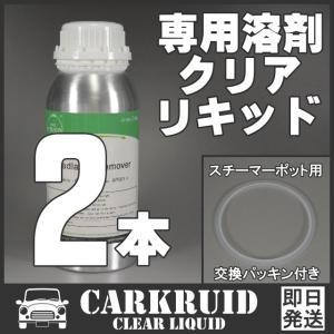 ヘッドライト コーティング スチーマー 溶剤 クリアリキッド 液剤 2本