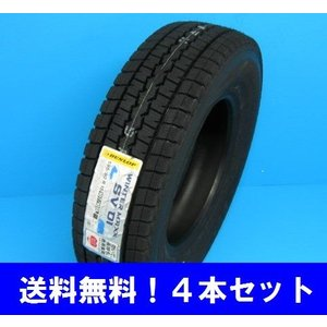 155R13 6PR ダンロップ ウインターマックス SV01 バン用スタッドレスタイヤ 4本セット【メーカー取り寄せ商品】 proshop-powers