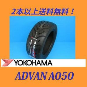 255/40R17 94W アドバン A050【メーカー取り寄せ商品】|proshop-powers