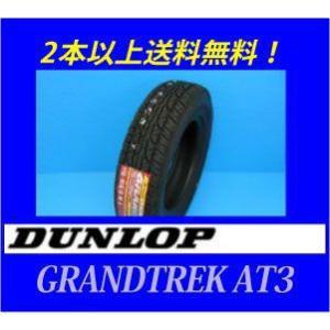 255/65R16 109S グラントレック AT3 ダンロップ 4X4&SUV用タイヤ(レイズドブラックレター)|proshop-powers