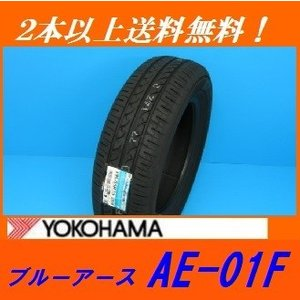 195/65R14 89S  ブルーアース AE-01F ヨコハマ低燃費タイヤ 【メーカー取寄せ商品】|proshop-powers