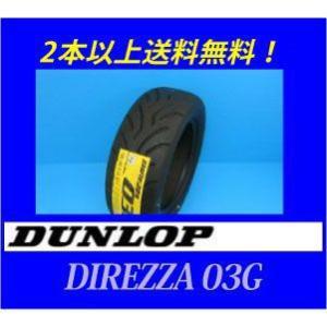 255/40R17 94W DIREZZA 03G ダンロップ ディレッツァ モータースポーツ用タイヤ proshop-powers