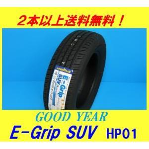 225/55R19 99V E-Grip SUV HP01 グッドイヤー オンロードSUVタイヤ【メーカー取り寄せ商品】|proshop-powers