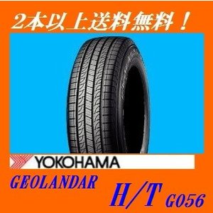 255/65R16 109H ヨコハマ ジオランダー H/T G056 【メーカー取り寄せ商品】|proshop-powers