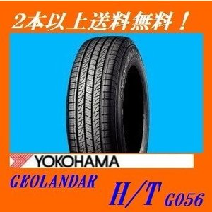245/60R20 107H ヨコハマ ジオランダー H/T G056 【メーカー取り寄せ商品】|proshop-powers