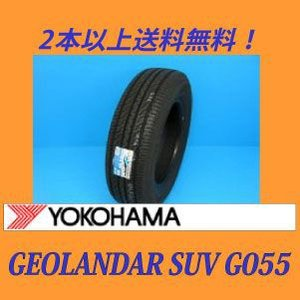 235/55R18 100V  ヨコハマ ジオランダー SUV G055 低燃費タイヤ 【メーカー取り寄せ商品】 proshop-powers
