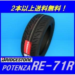 225/45R18 95W XL ポテンザ RE-71R ブリヂストン リアルスポーツタイヤ 【メーカー取り寄せ商品】