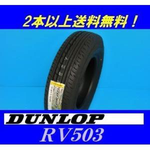 215/65R16C 109/107 RV503 ダンロップ バン用ラジアル proshop-powers