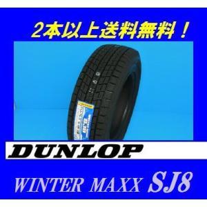 195/80R15 96Q ウインターマックス SJ8 ダンロップ スタッドレスタイヤ 【 SUV / 4X4 】 proshop-powers
