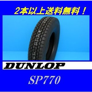 7.00R16 12PR SP770 ダンロップ 小型トラック用チューブタイプタイヤ|proshop-powers