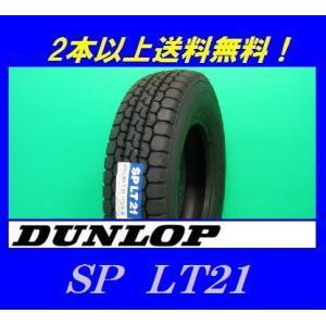 195/85R16 114/112L SP LT21 ダンロップ 小型トラック用オールシーズンチューブレスタイヤ proshop-powers