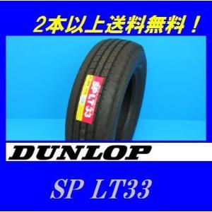 235/50R13.5 102L SP LT33 ダンロップ 小型トラック用チューブレスタイヤ proshop-powers