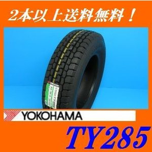 225/60R17.5 116/114L TY285 ヨコハマ オールシーズン 小型トラック用チューブレスタイヤ|proshop-powers