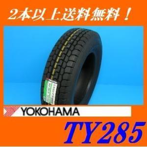 215/70R17.5 118/116L TY285 ヨコハマ オールシーズン 小型トラック用チューブレスタイヤ|proshop-powers