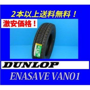 【激安価格!!】165R14 6PR エナセーブ VAN01 ダンロップ バンラジ proshop-powers
