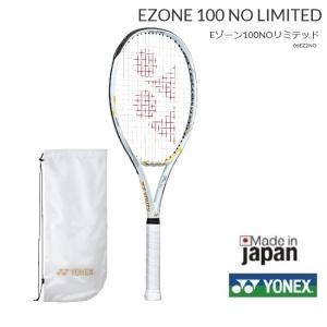 大坂なおみ使用ラケットと同シリーズ 数量限定商品 YONEX ヨネックス 硬式テニスラケット EZONE100NO LIMITED Eゾーン100NO リミティッド|proshop-yamano