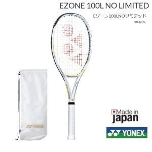 大坂なおみ使用ラケットの100インチ軽量サイス 数量限定商品 ヨネックス 硬式テニスラケット EZONE100LNO LIMITED|proshop-yamano