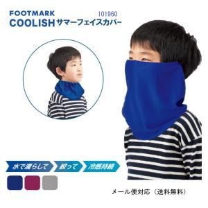 熱中症対策 COOLISH サマーフェイスカバー 水で濡らして、絞って、冷感持続  FOOTMARK社製 小・中学生対象|proshop-yamano