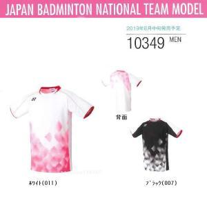 ヨネックス バドミントン ナショナルチームモデル ユニ UNI ゲームシャツ(フィットスタイル) 10349 数量限定 2019年8月中旬発売予定