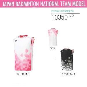 ヨネックス バドミントン ナショナルチームモデル ユニ UNI ゲームシャツ(ノースリーブ) 10350 数量限定 2019年8月中旬発売予定
