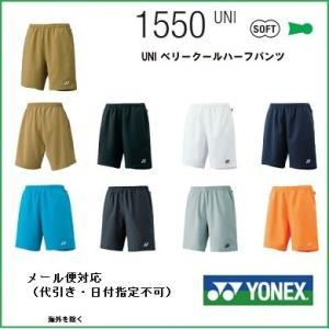 YONEX ヨネックス  UNI ベリークールハーフパンツ 1550|proshop-yamano