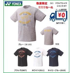 YONEX  ヨネックス 数量限定 ユニ ドライTシャツ 16250Y|proshop-yamano