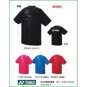 YONEX  ヨネックス ユニ ドライTシャツ 16252Y|proshop-yamano