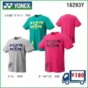 ヨネックス YONEX 2017 数量限定モデル  ユニセックス ワウリンカ Tシャツ 16293Y  2017年2月発売 テニスウェア|proshop-yamano