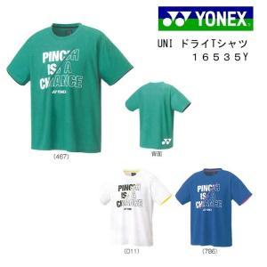 16535Y YONEX ヨネックス ユニ ドライTシャツ 2021年春の受注会限定商品 2着以上で送料無料  Tシャツ 男女兼用 吸汗速乾 制電|proshop-yamano