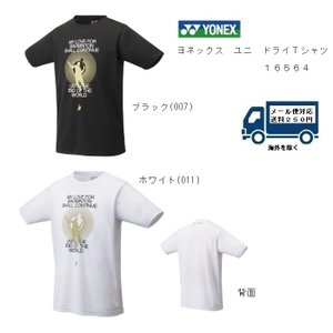 YONEX ヨネックス UNI ユニ ドライTシャツ 16564 数量限定商品 メール便利用で国内どこでも送料250円 2着以上送料無料|proshop-yamano