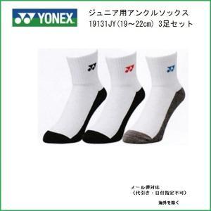 YONEX  ヨネックス ジュニア用ソックス3足セット 19...