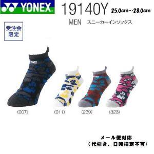 YONEX ヨネックス メンズ スニーカーインソックス   19140Y  メール便なら国内どこでも3足まで送料250円 proshop-yamano