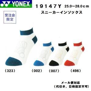 YONEX ヨネックス テニス バドミントン 受注会限定 メンズ スニーカーインソックス 19147Y proshop-yamano