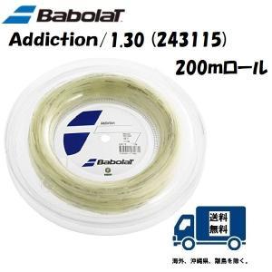 バボラ Babolat 硬式テニス・ストリングス Addiction 1.30mm  200m   243115 proshop-yamano