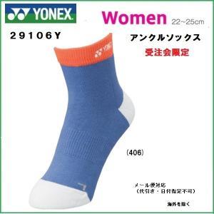 YONEX ヨネックス テニス バドミントン用 レディース アンクルソックス 29106Y proshop-yamano