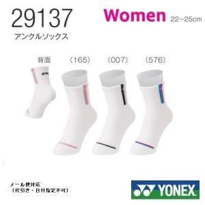 YONEX ヨネックス テニス バドミントン レディース アンクルソックス 29137 proshop-yamano