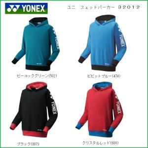 YONEX ヨネックス テニス・バドミントンウェア ユニ スウェットパーカー 男女兼用 UNI ユニ スウェットパーカー 32012 2017年モデル|proshop-yamano
