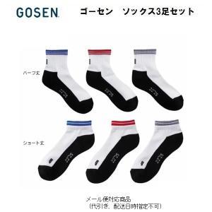 GOSEN  ゴーセン ソックス 3足セット メール便なら全国どこでも送料無料|proshop-yamano