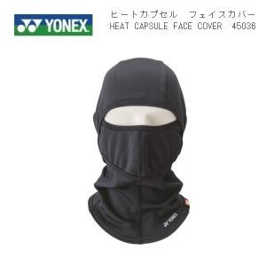 YONEX ヨネックス ヒートカプセル フェイスカバー HEAT CUPSULE FACE COVER 45036 送料無料(メール便対応)|proshop-yamano