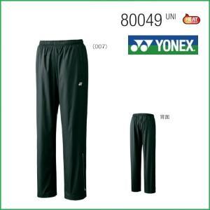 YONEX ヨネックス ユニ 裏地付きウィンドウォーマーパンツ 80049 テニス バドミントン ウィンドウォーマーパンツ  男女兼用|proshop-yamano